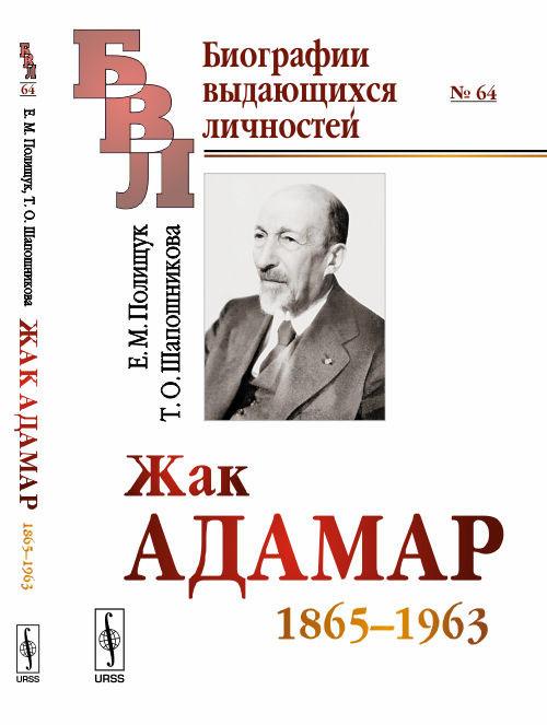 Е. М. Полищук, Т. О. Шапошникова Жак Адамар. 1865-1963
