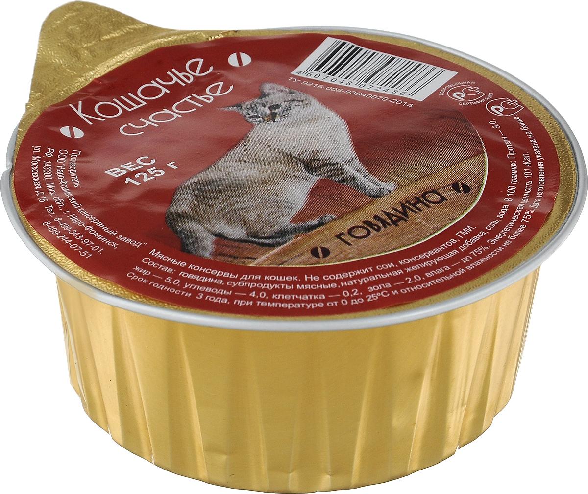 """Консервы для кошек """"Кошачье Счастье"""", с говядиной, 125 г"""