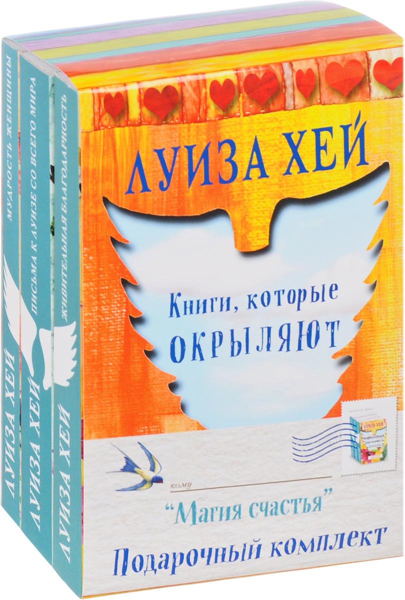 Луиза Л. Хей Магия счастья (комплект из 3 книг) луиза л хей роберт холден жизнь тебя любит