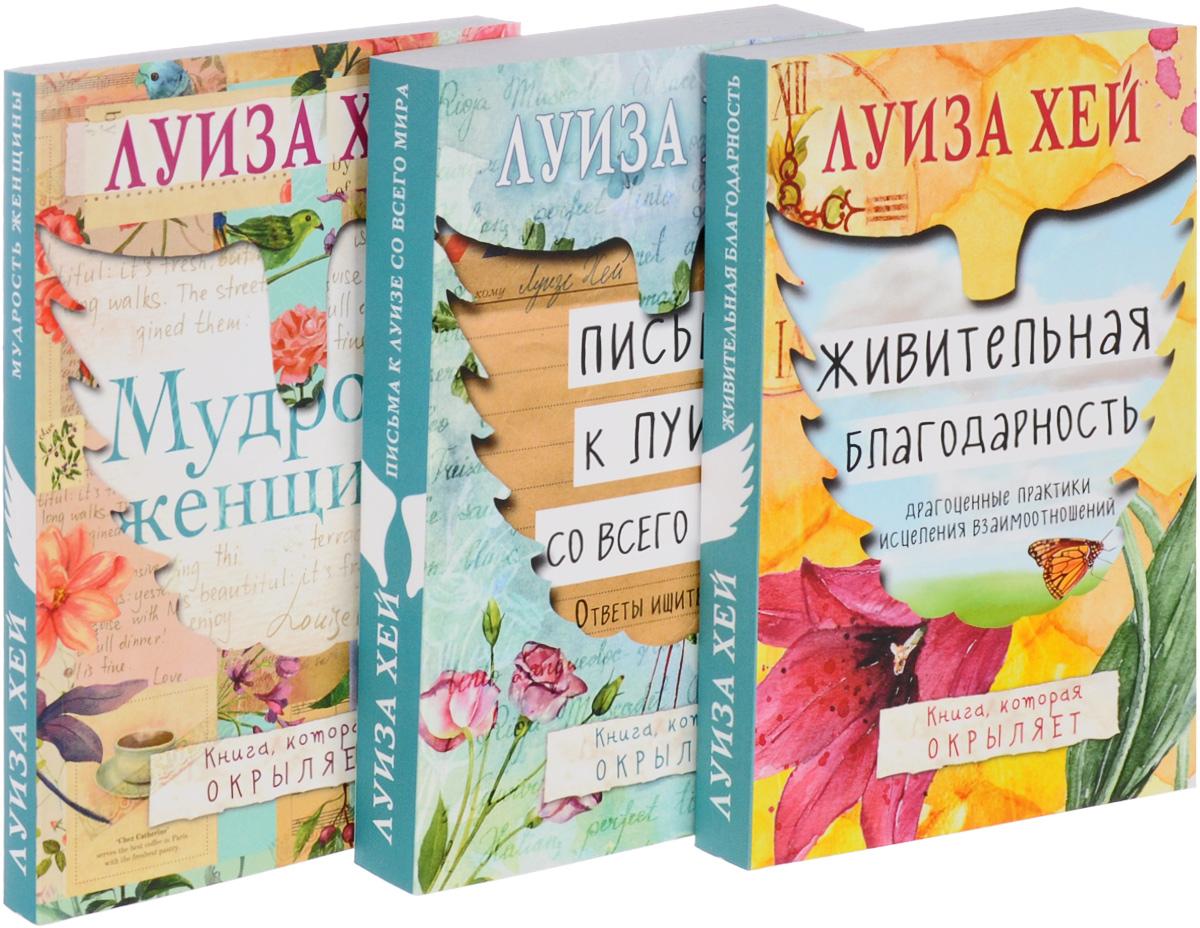 """Книга """"Магия счастья"""" (комплект из 3 книг). Луиза Л. Хей"""