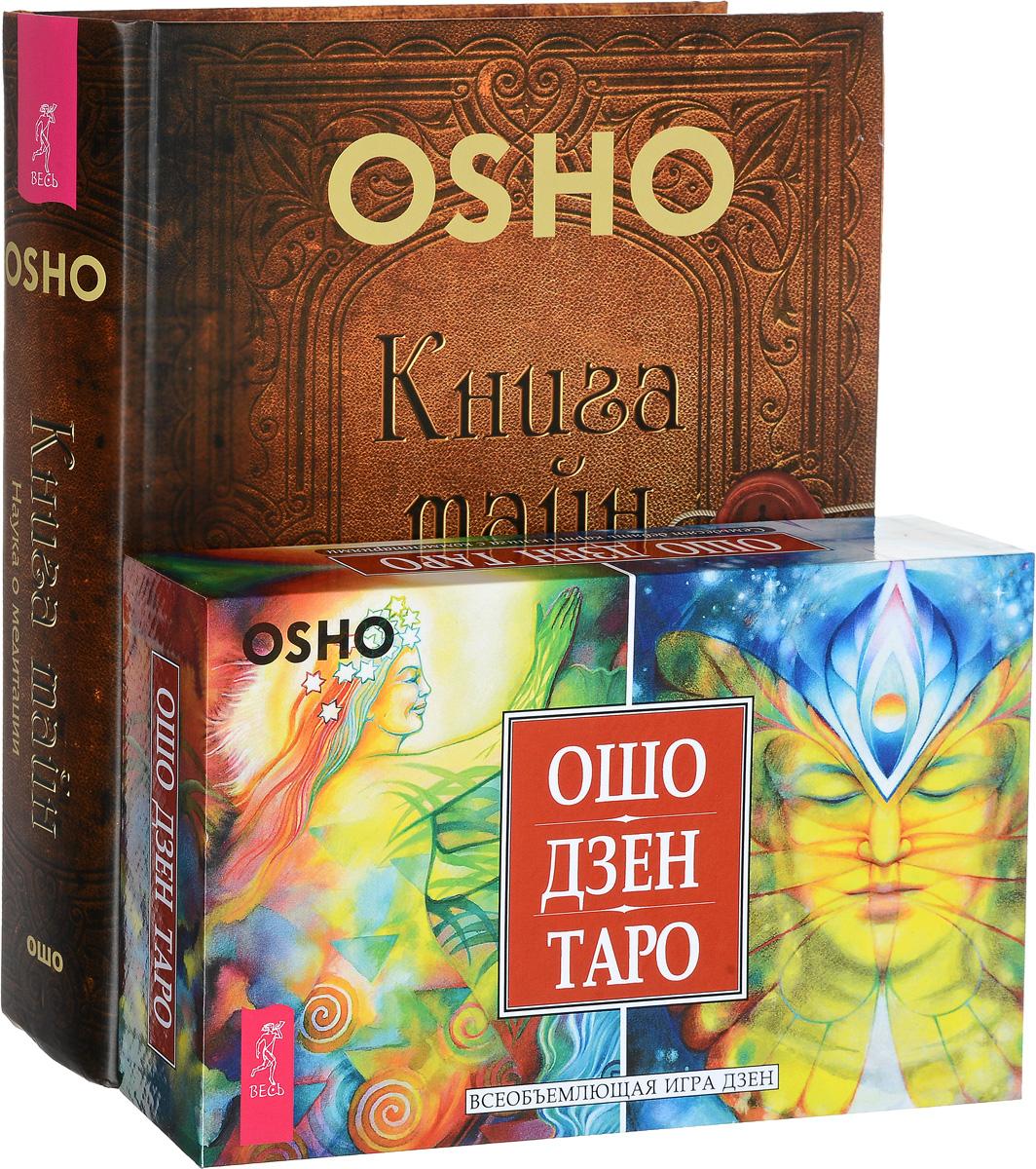 Ошо Ошо Дзен Таро. Книга тайн (комплект из 2 книг + 79 карт) книга тайн