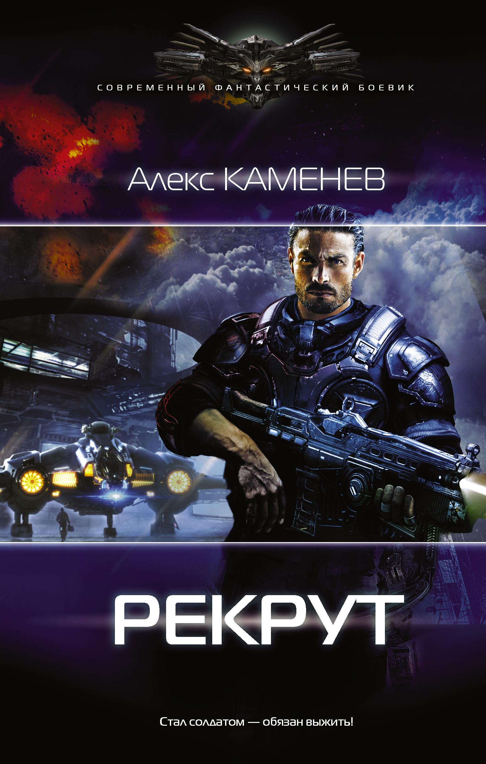 Рекрут. Алекс Каменев