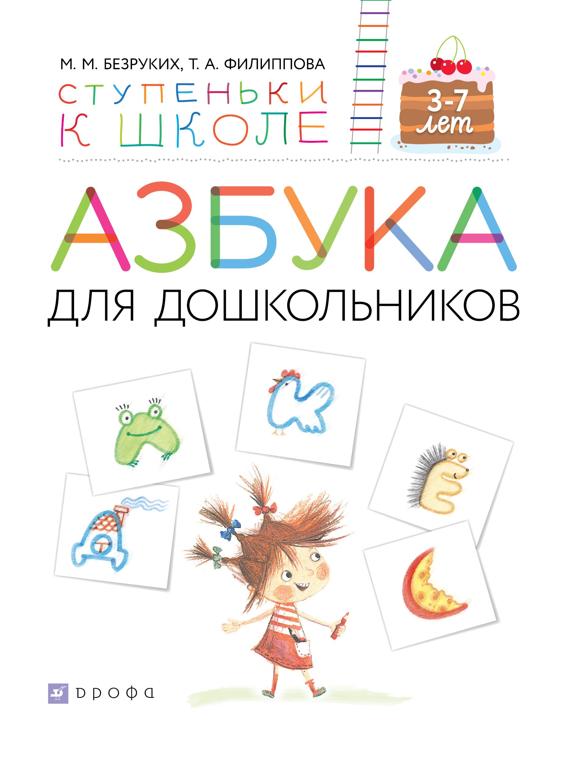 Азбука для дошкольников. Пособие для детей 3-7 лет. М. М. Безруких, Т. А. Филиппова