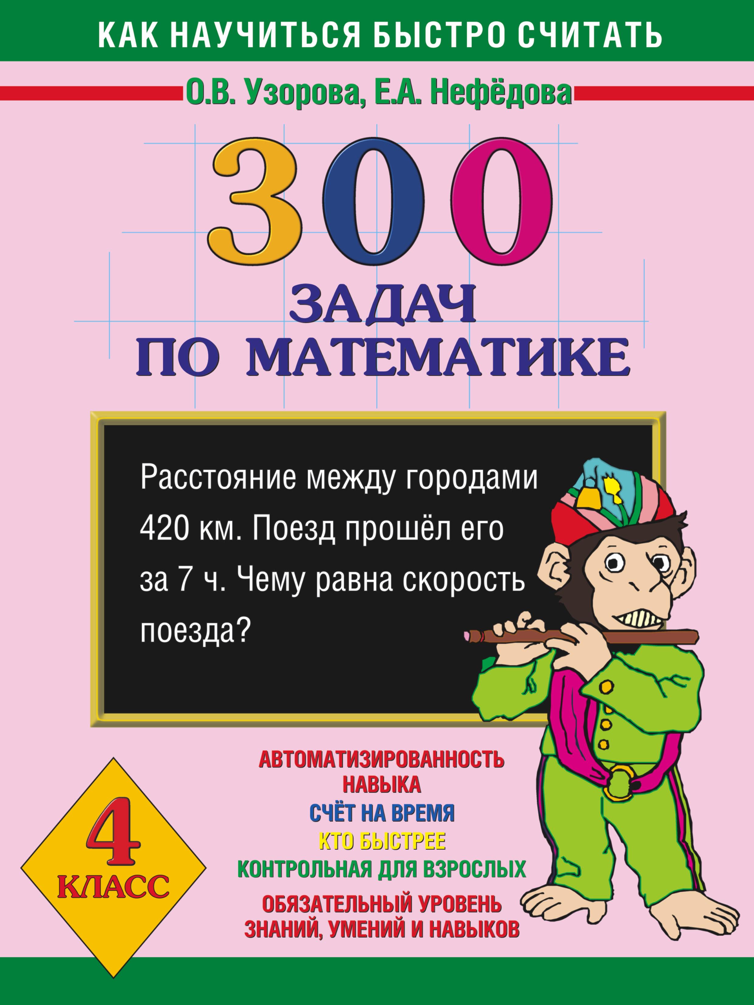 О. В. Узорова, Е. А. Нефёдова Математика. 4 класс. 300 задач о в узорова е а нефёдова математика 4 класс 300 задач