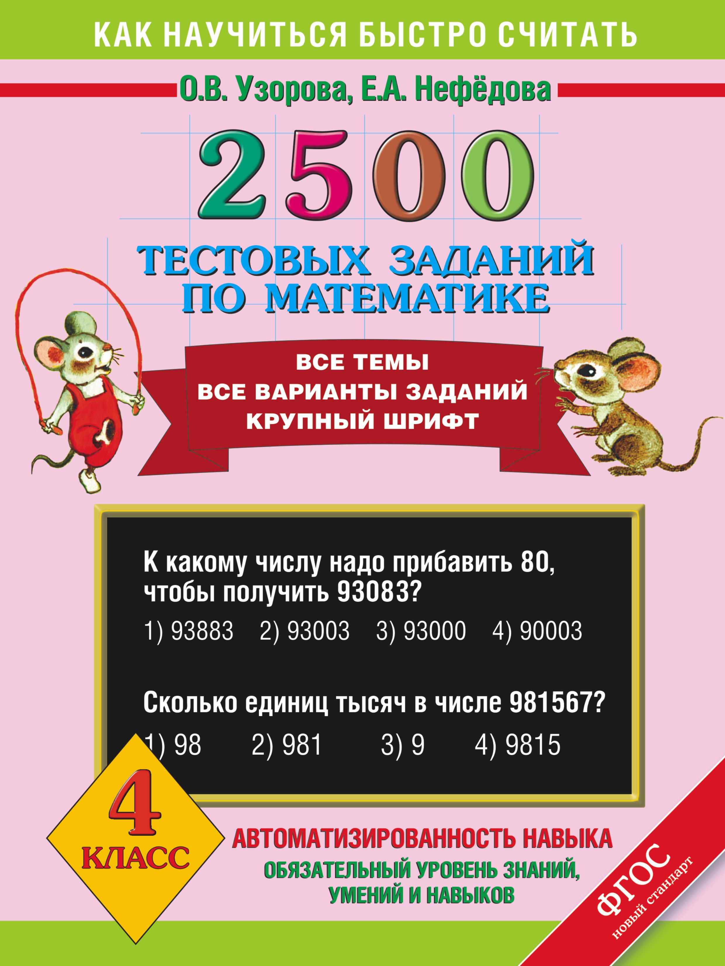 О. В. Узорова, Е. А. Нефёдова Математика. 4 класс. 2500 тестовых заданий