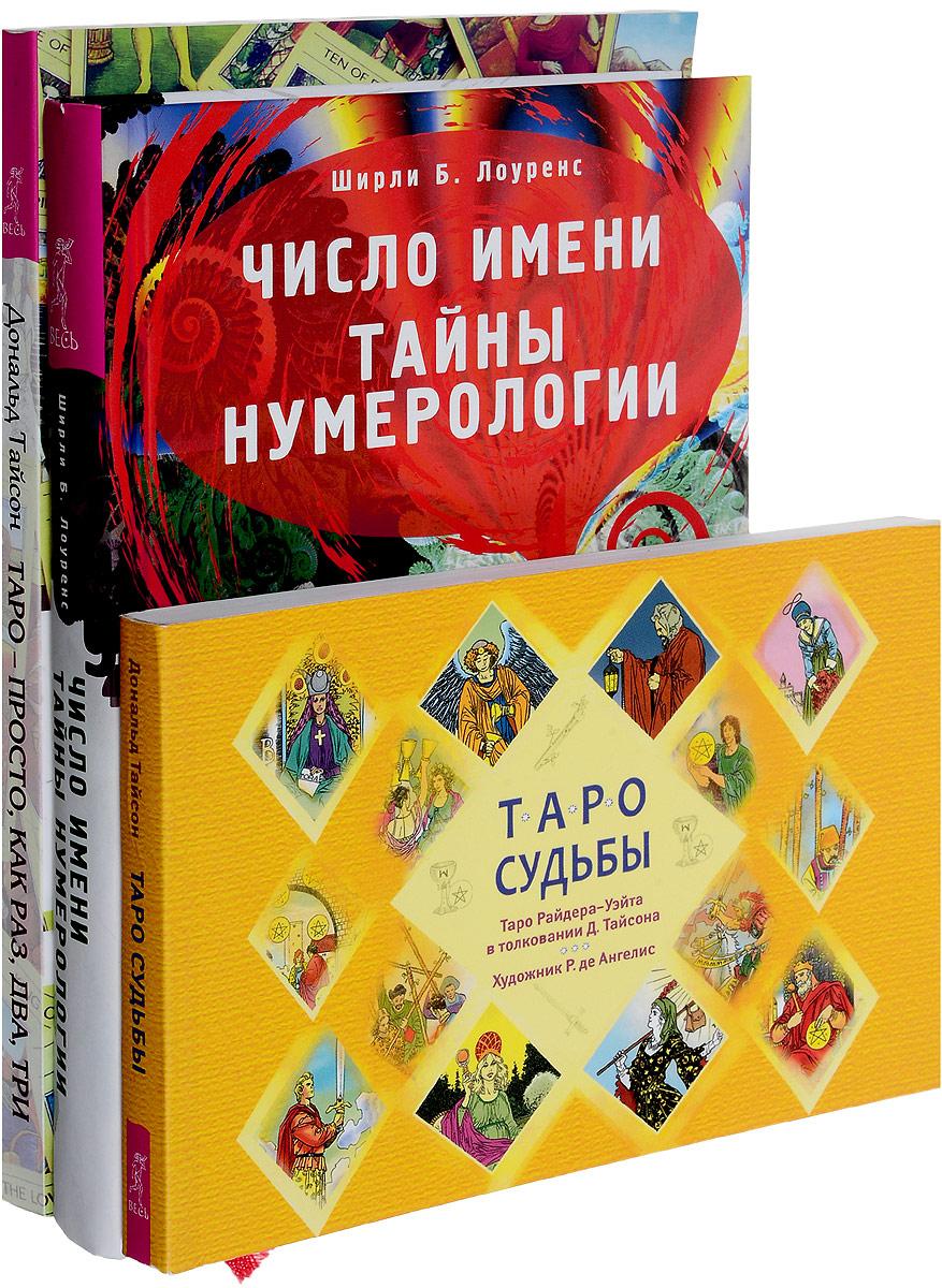 Дональд Тайсон, Ширли Б. Лоуренс Таро - просто как раз, два, три. Таро судьбы. Число имени (комплект из 3 книг) дональд тайсон мэри к гри таро просто как раз два три таро таро судьбы комплект из 3 книг набор из 78 карт