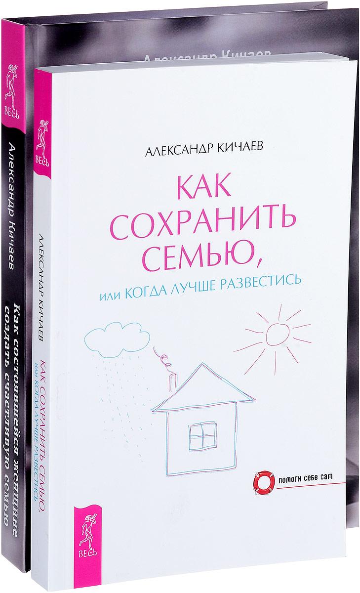 Александр Кичаев Как состоявшейся женщине создать счастливую семью. Как сохранить семью (комплект из 2 книг) врублевская г и это все о женщине комплект из 3 книг