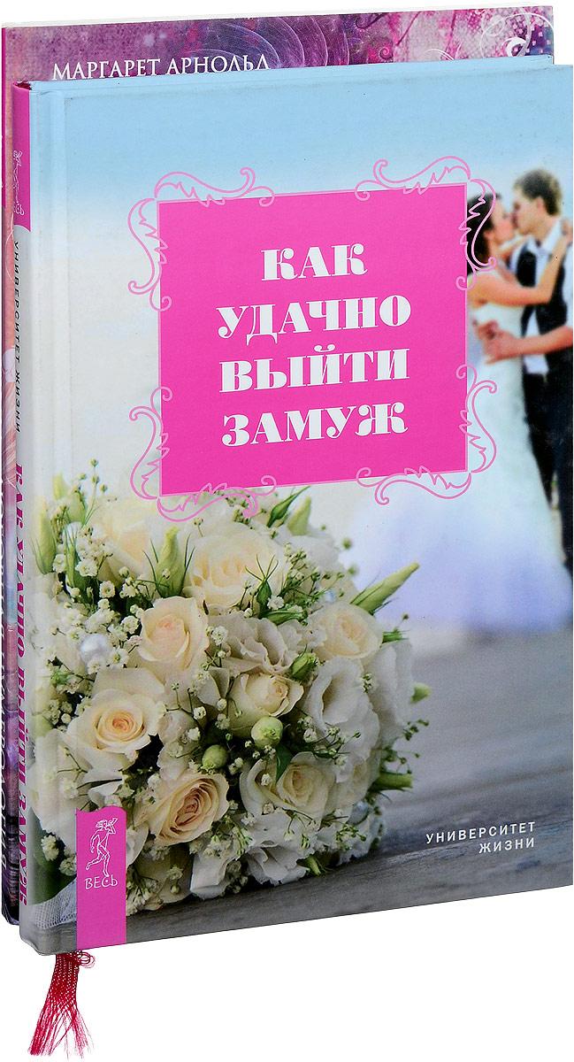 Маргарет Арнольд Любовная нумерология. Как удачно выйти замуж (комплект из 12 книг) а попова как удачно выйти замуж