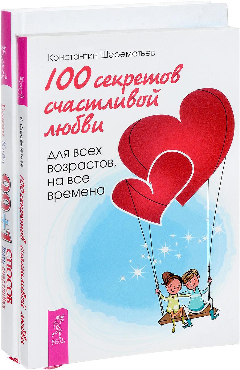 Бони Хейз, Константин Шереметьев 99 + 1 способ быть счастливее. 100 секретов счастливой любви (комплект из 2 книг)