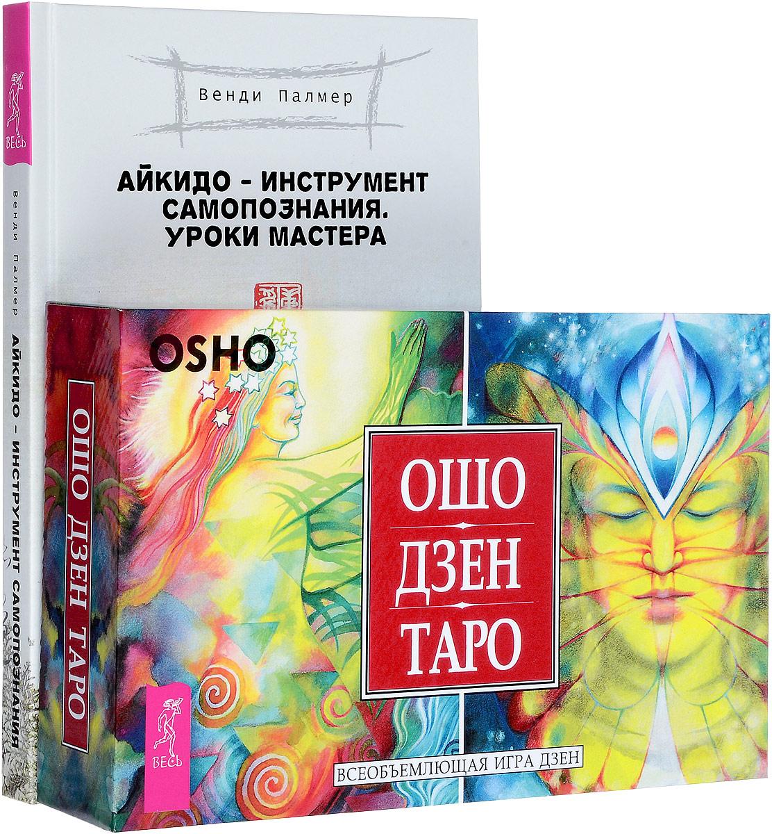 Венди Палмер, Ошо Айкидо - инструмент самопознания. Ошо Дзен Таро (комплект из 2 книг + 79 карт) ошо нирвана последний кошмар поиск ошо дзен таро комплект из 3 книг 79 карт