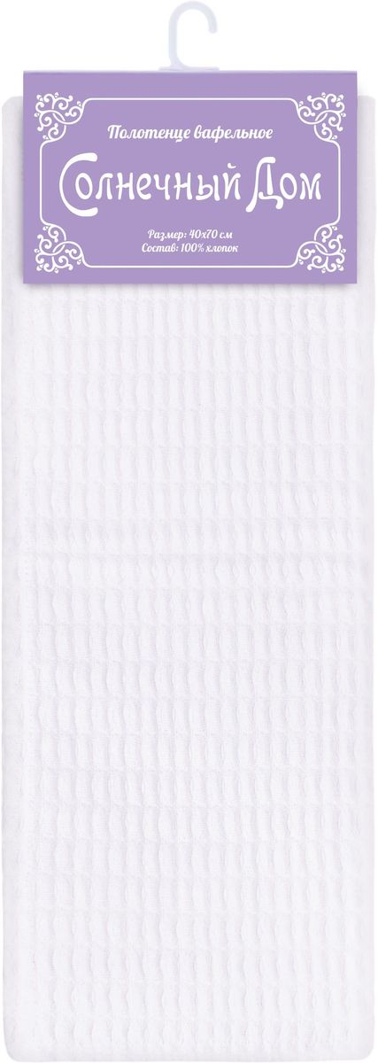 Полотенце вафельное Солнечный дом, цвет: белый, 40 х 70 см