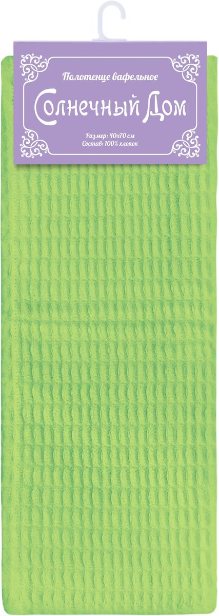 Полотенце вафельное Солнечный дом, цвет: светло-зеленый, 40 х 70 см