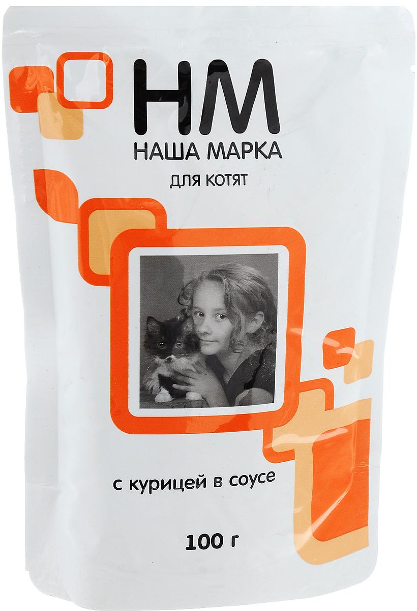 Консервы Наша Марка для котят, с курицей в соусе, 100 г корм консервированный favorite premium тушенка для котят 100 г