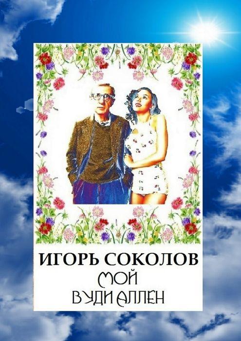 Соколов Игорь Мой Вуди Аллен