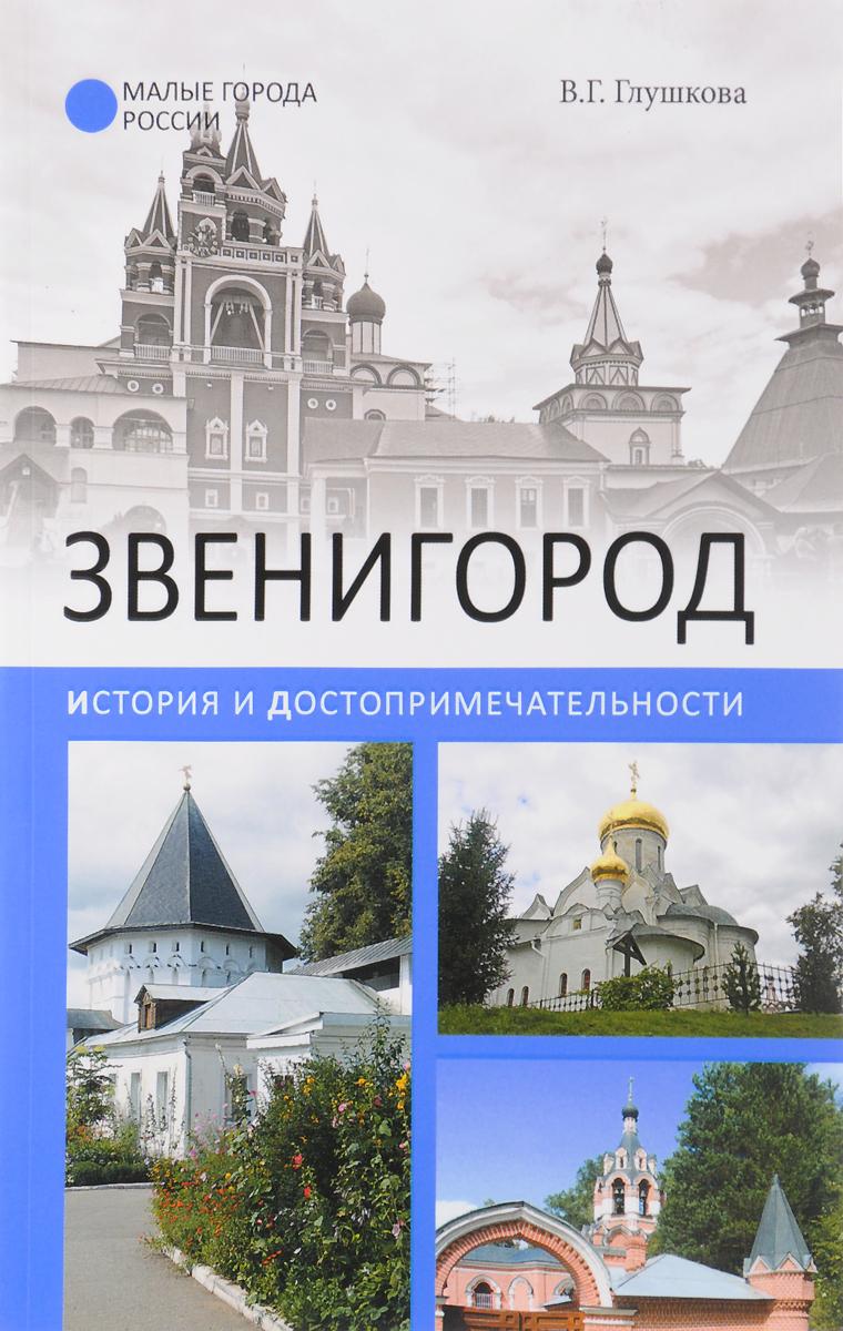 В. Г. Глушкова Звенигород. История и достопримечательности