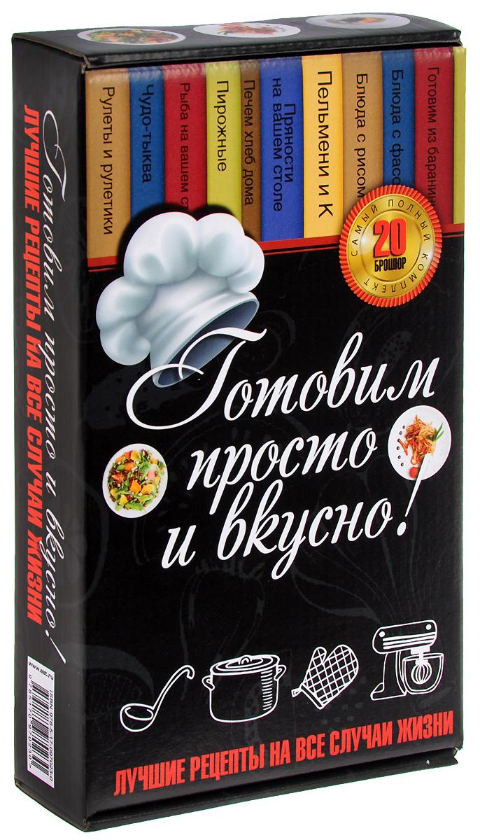 Наталья Фуникова Готовим просто и вкусно! Лучшие рецепты на все случаи жизни (комплект из 20 книг) готовим просто и вкусно лучшие рецепты на все случаи жизни комплект из 20 книг