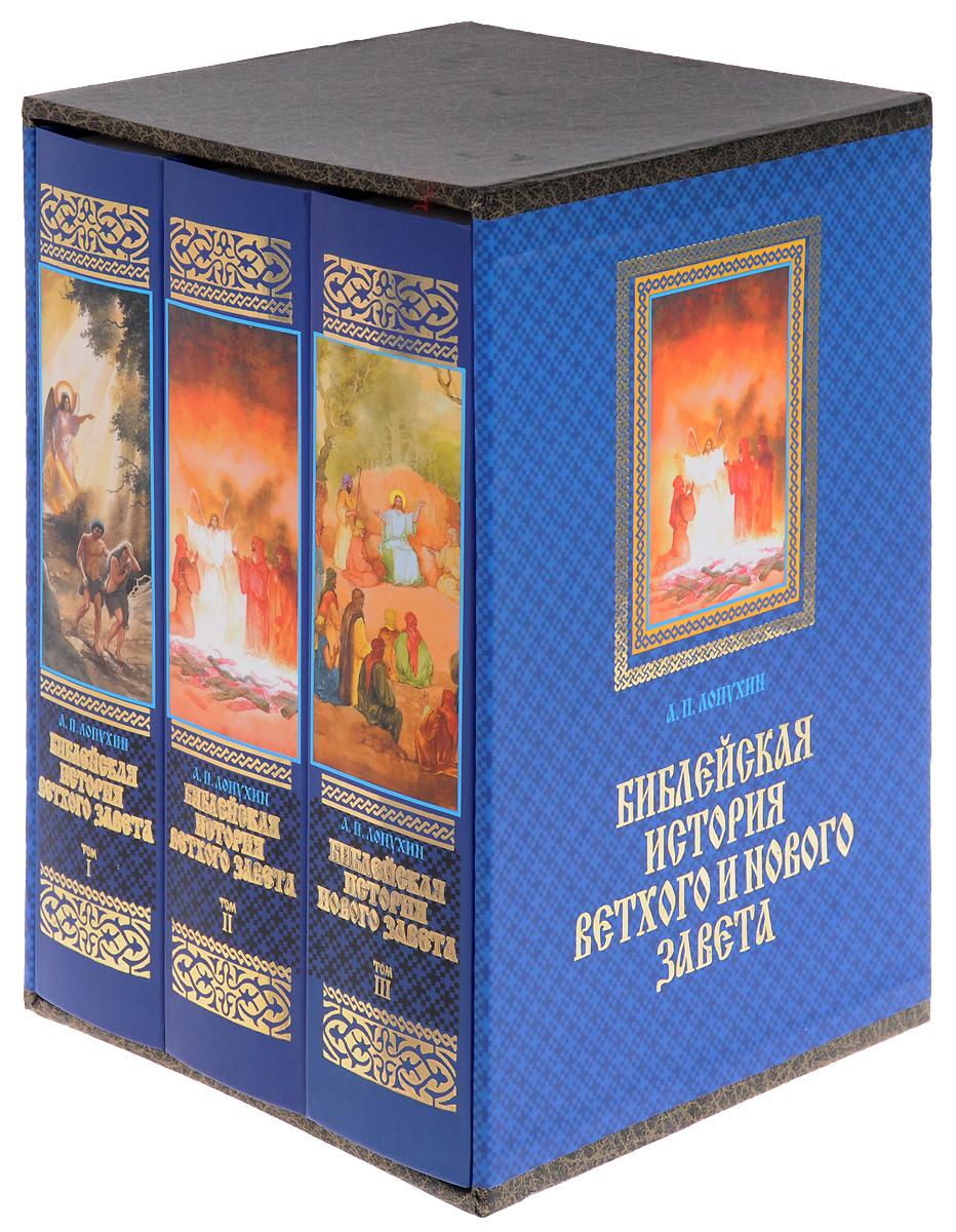 А. П. Лопухин Библейская история Ветхого и Нового Завета (комплект в 3 томах) гомберг л израиль и фараон секреты библейской истории