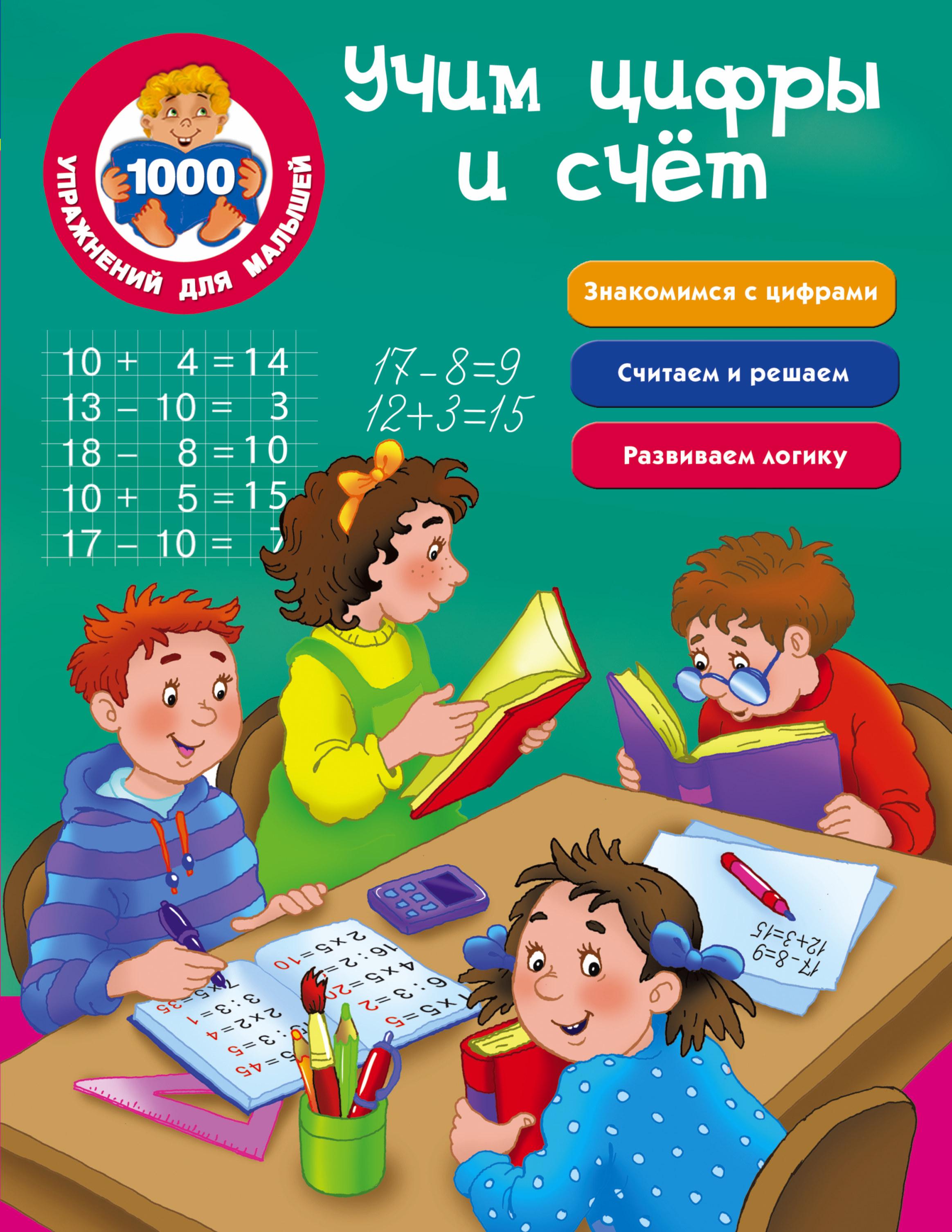 Людмила Двинина Учим цифры и счёт двинина л в учим цифры и счёт