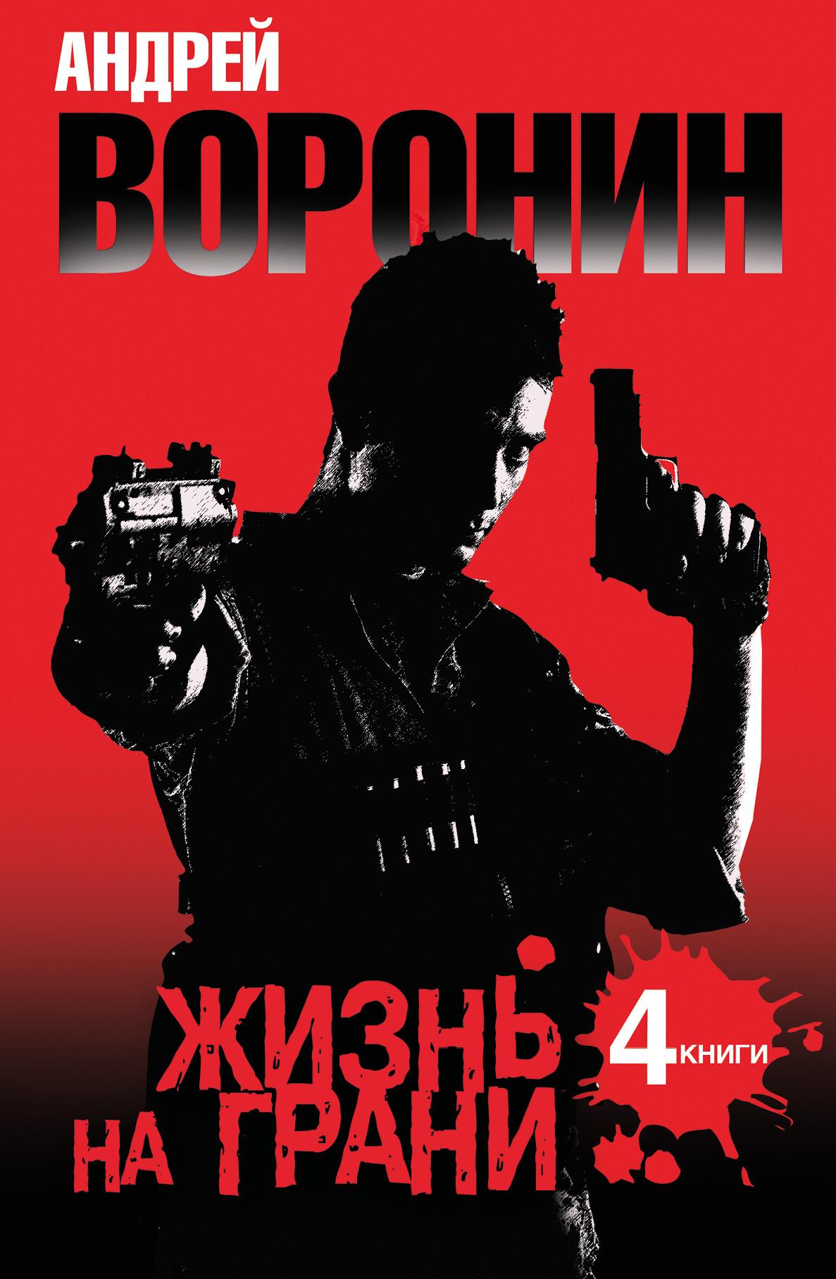 Андрей Воронин Жизнь на грани (комплект из 4-х книг)