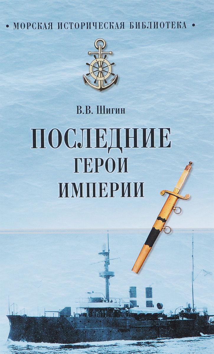 В. В. Шигин Последние герои империи