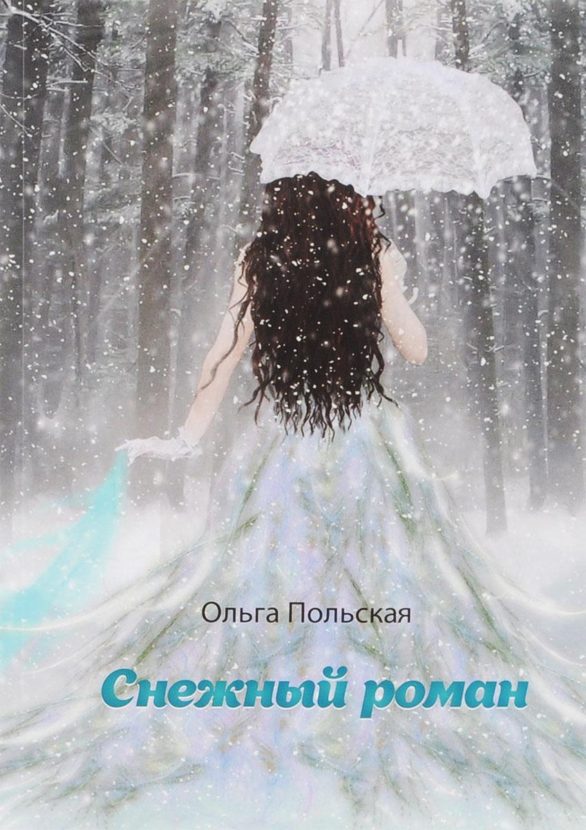 Ольга Польская Снежный роман