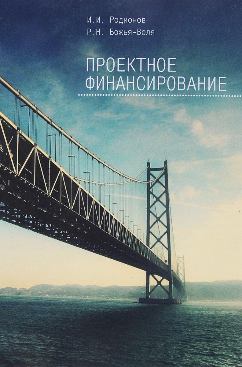 И. И. Радионов, Р. Н. Божья-Воля Проектное финансирование