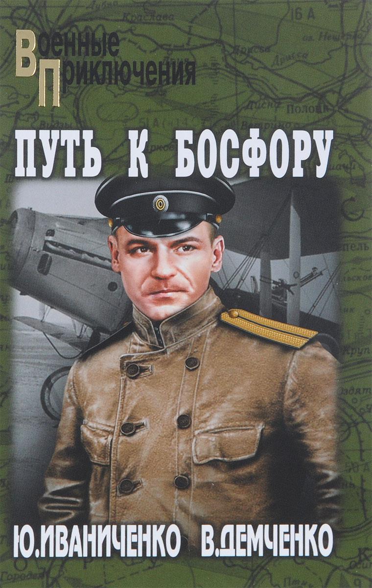 цена на Ю. Иванченко, В. Демченко Путь к Босфору, или