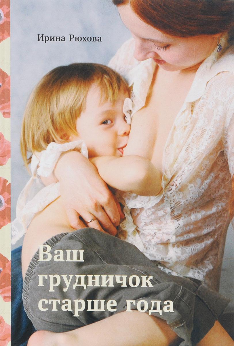 Иирина Рюхова Ваш грудничок старше года
