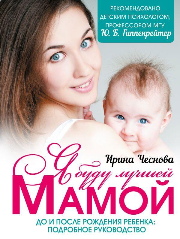 Ирина Чеснова Я буду лучшей мамой
