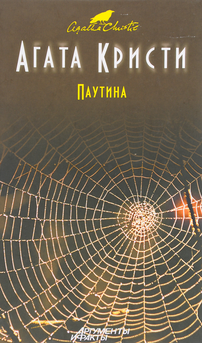 А. Кристи Паутина doc stenboo паутина судьбы