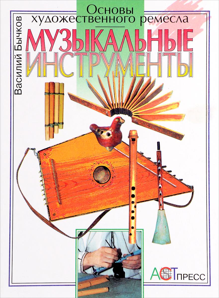 В.Н. Бычков Музыкальные инструменты музыкальные инструменты plan toys музыкальная гармошка