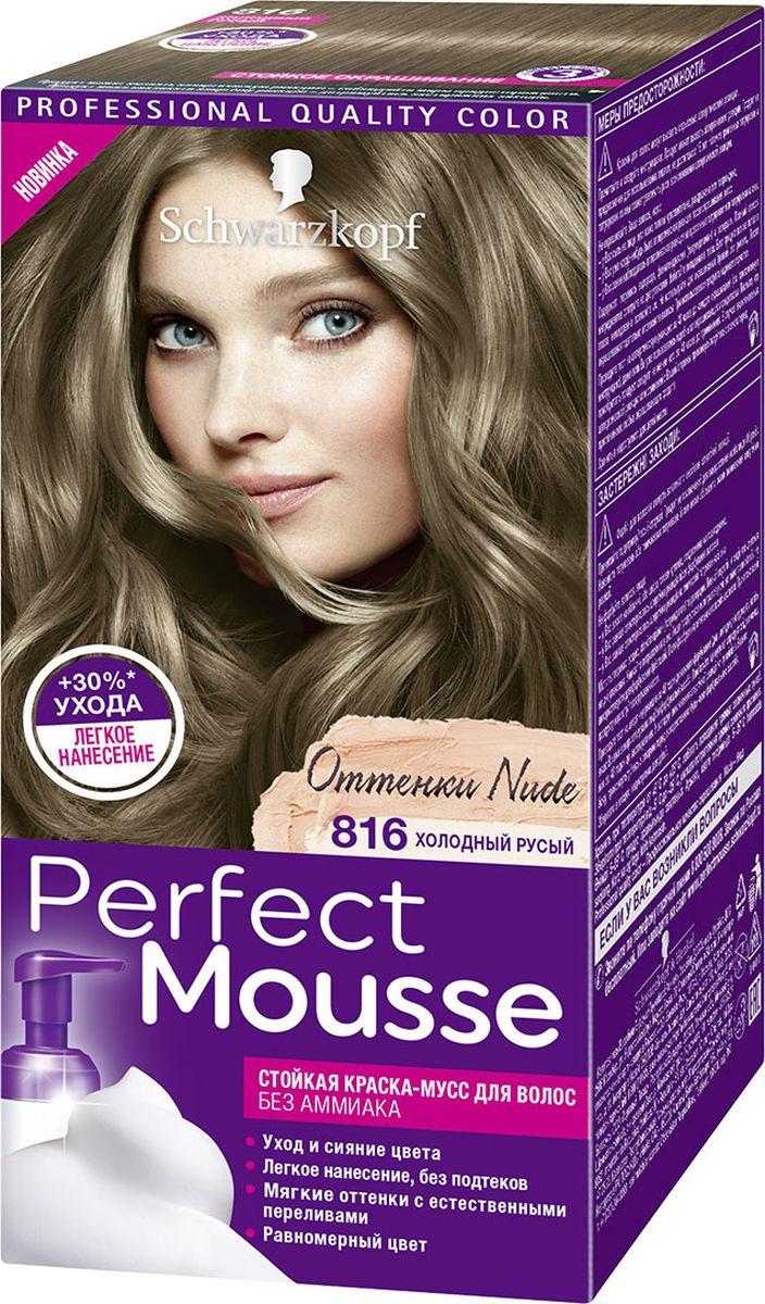 Perfect Mousse Краска для волос 816 Холодный Русый 92,5 мл краска для волос perfect mousse perfect mousse pe031lwjol69