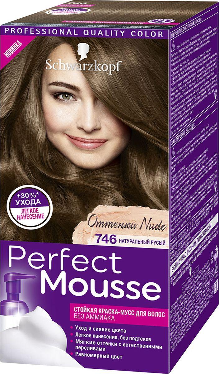 Perfect Mousse Краска для волос 746 Натуральный Русый 92,5 мл краска для волос perfect mousse perfect mousse pe031lwjol69