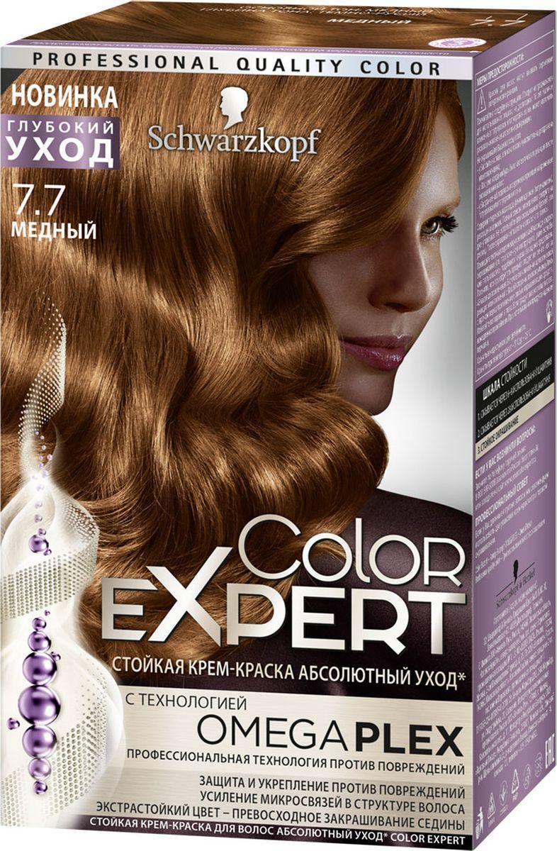 Color Expert Краска для волос 7.7 Медный167 мл
