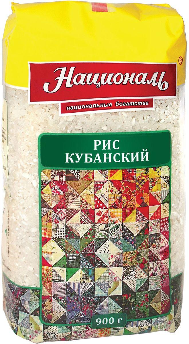 Националь рис круглозерный Кубанский, 900 г увелка рис круглозерный шлифованный десертный 800 г