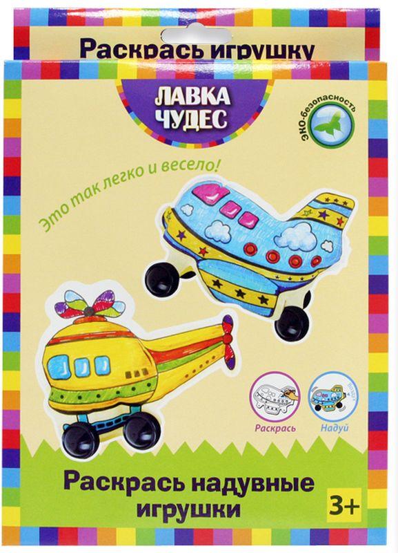 цена на Лавка чудес Набор для раскрашивания надувной игрушки Воздушный транспорт