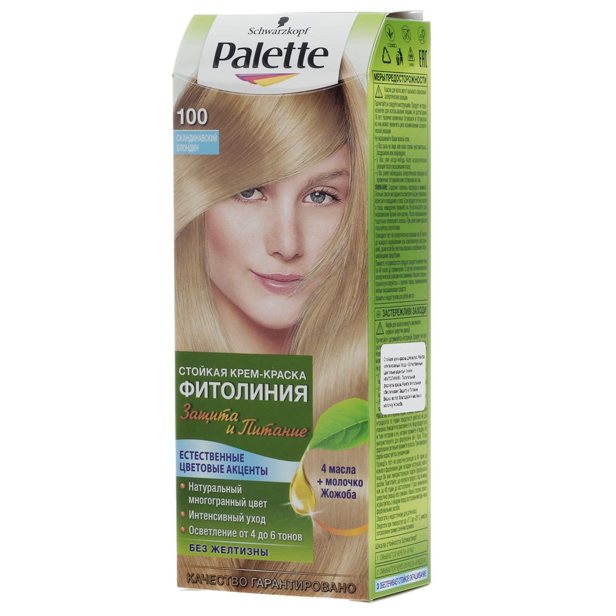PALETTE Краска для волос ФИТОЛИНИЯ оттенок 100 Скандинавский блондин, 110 мл palette фитолиния 390 светлая медь 110 мл