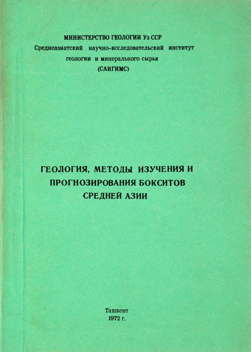 Геология, методы изучения и прогнозирования бокситов Средней Азии