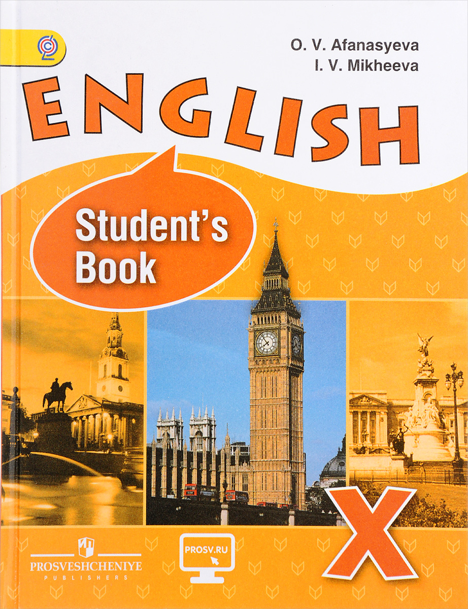 O. V. Afanasyeva, I. V. Mikheeva English 10: Student's Book / Английский язык. 10 класс. Углубленный уровень. Учебник