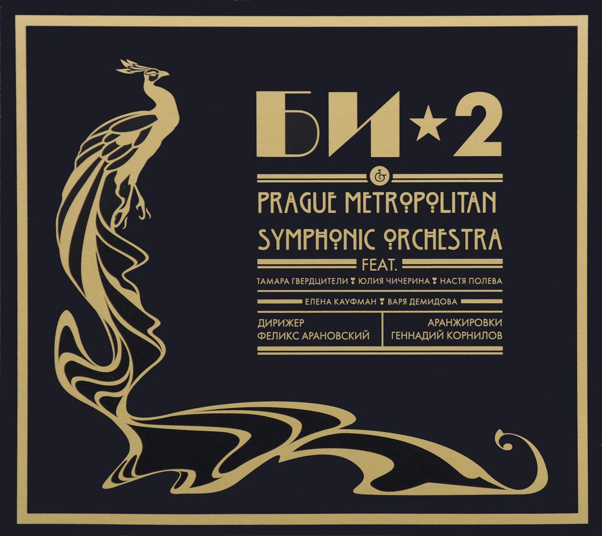 Би-2,Пражский симфонический оркестр Би-2 & Prague Metropolitan Symphonic Orchestra