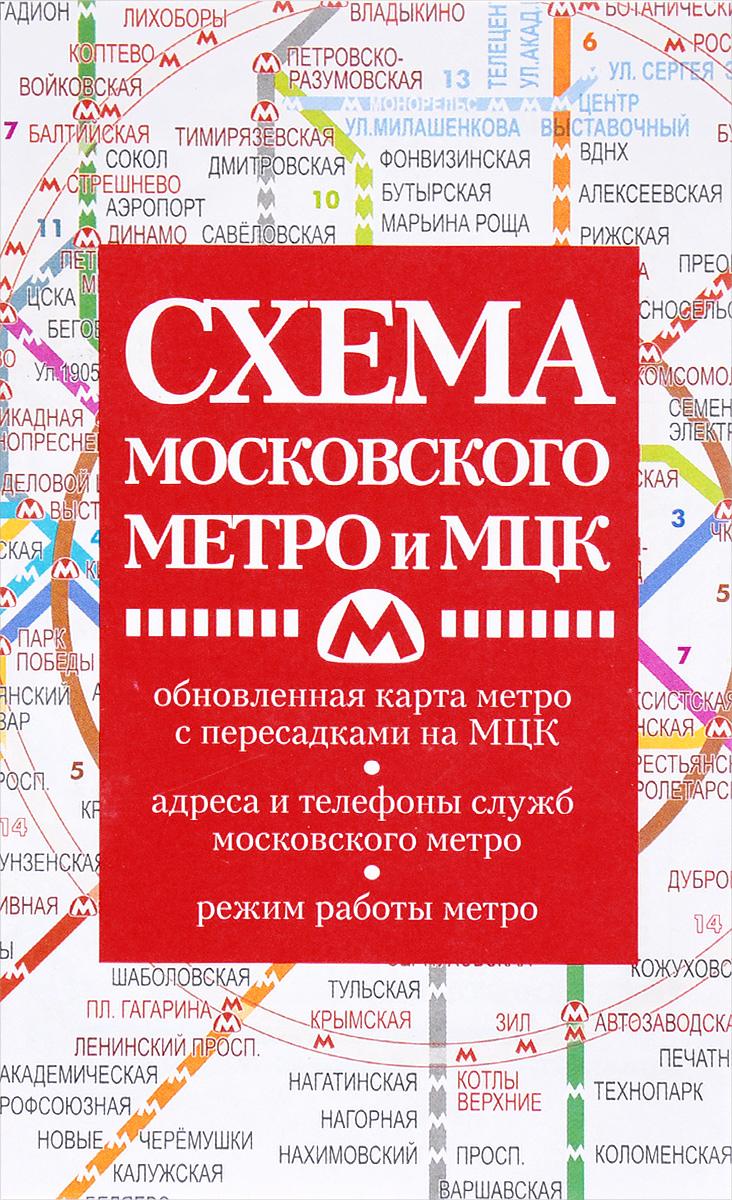 Фото - Схема метро с МЦК (карманная) москва карта автодорог 2017 станции мцк на новой схеме метро