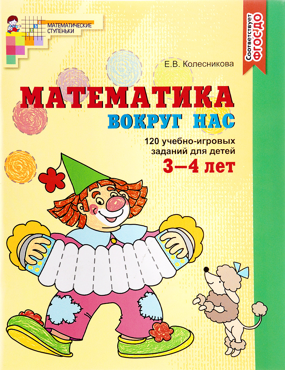 Е. В. Колесникова Математика вокруг нас. 120 игровых заданий для детей 3-4 лет