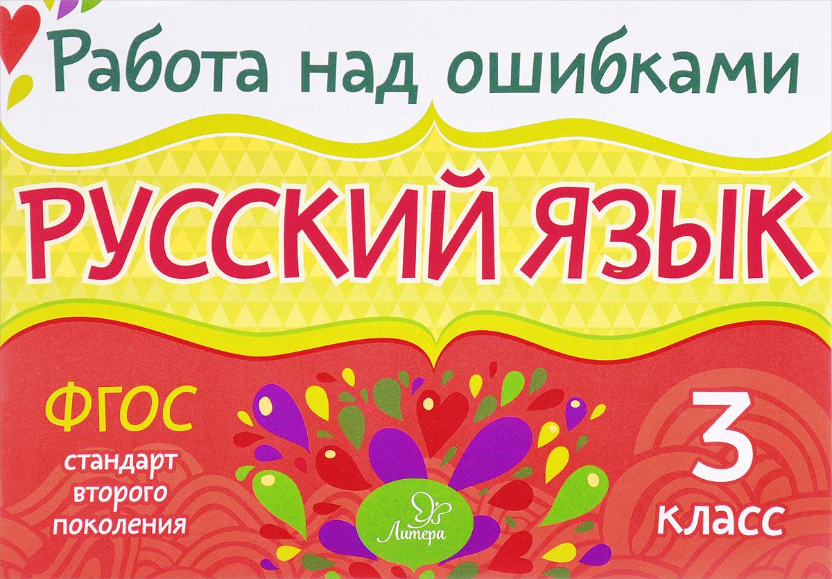 И. М. Стронская Русский язык. 3 класс