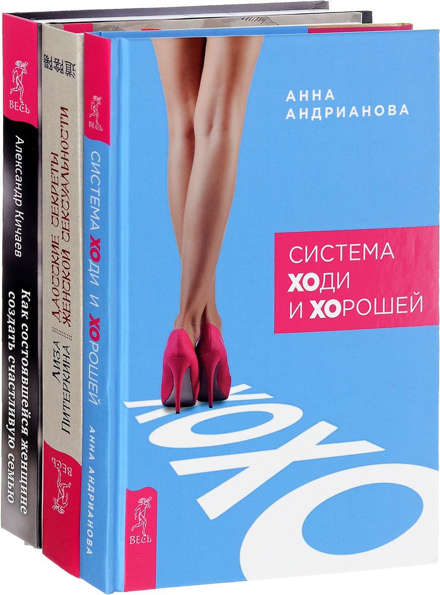 Лиза Питеркина, Александр Кичаев, Анна Андрианова Даосские секреты женской сексуальности. Как состоявшейся женщине создать счастливую семью. Система ХОди и ХОрошей (комплект из 3 книг) лиза питеркина ошо даосские секреты женской сексуальности абсолютное дао когда туфли не жмут комплект из 3 книг