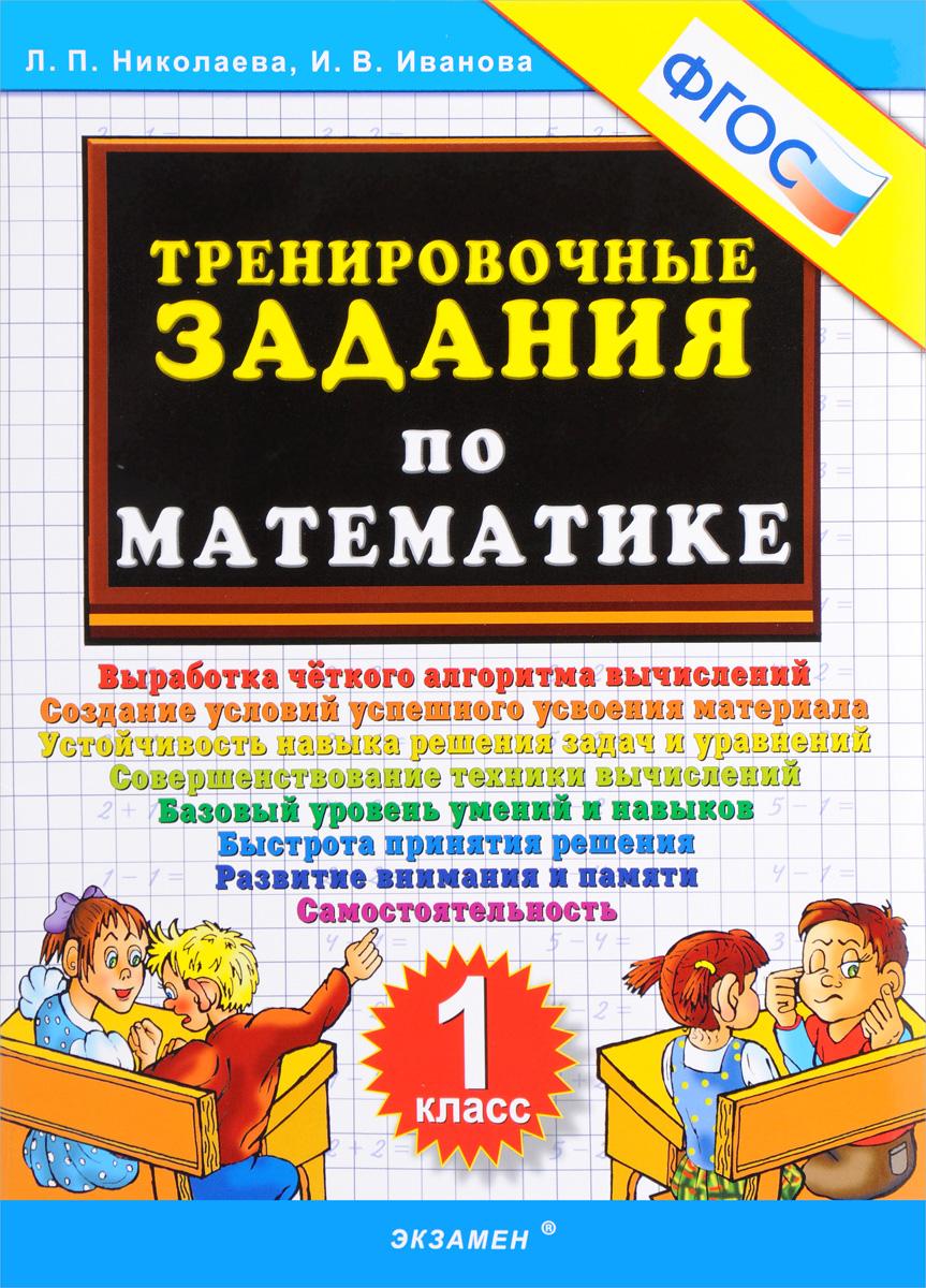 Л. П. Николаева, И. В. Иванова Математика. 1 класс. Тренировочные задания
