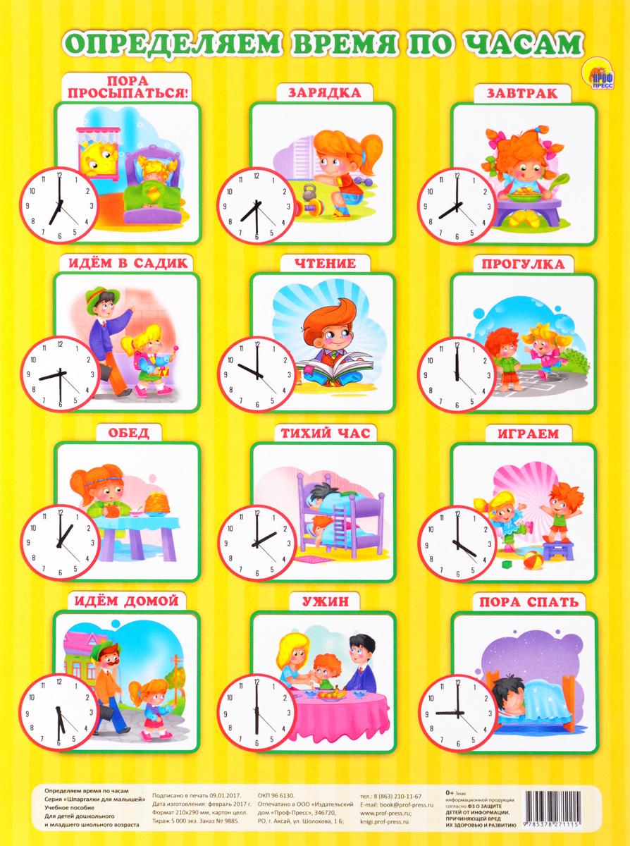 Определяем время по часам. Учебное пособие