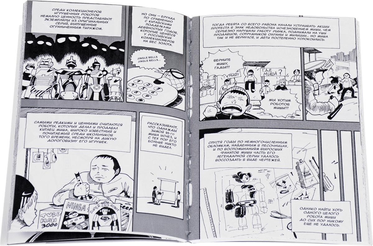 Апчхи! Сборник рисованных историй Героями историй Алексея Курятникова...