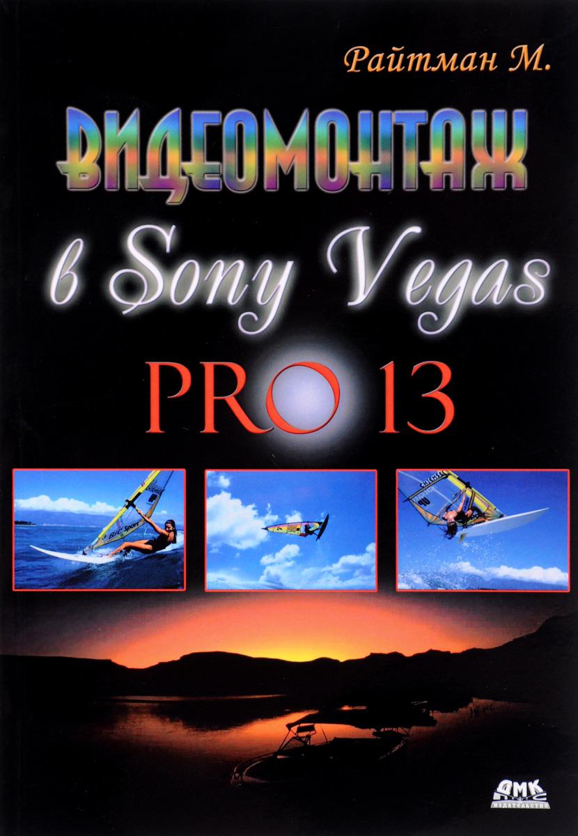 цена на М. Райтман Видеомонтаж в Sony Vegas PRO 13