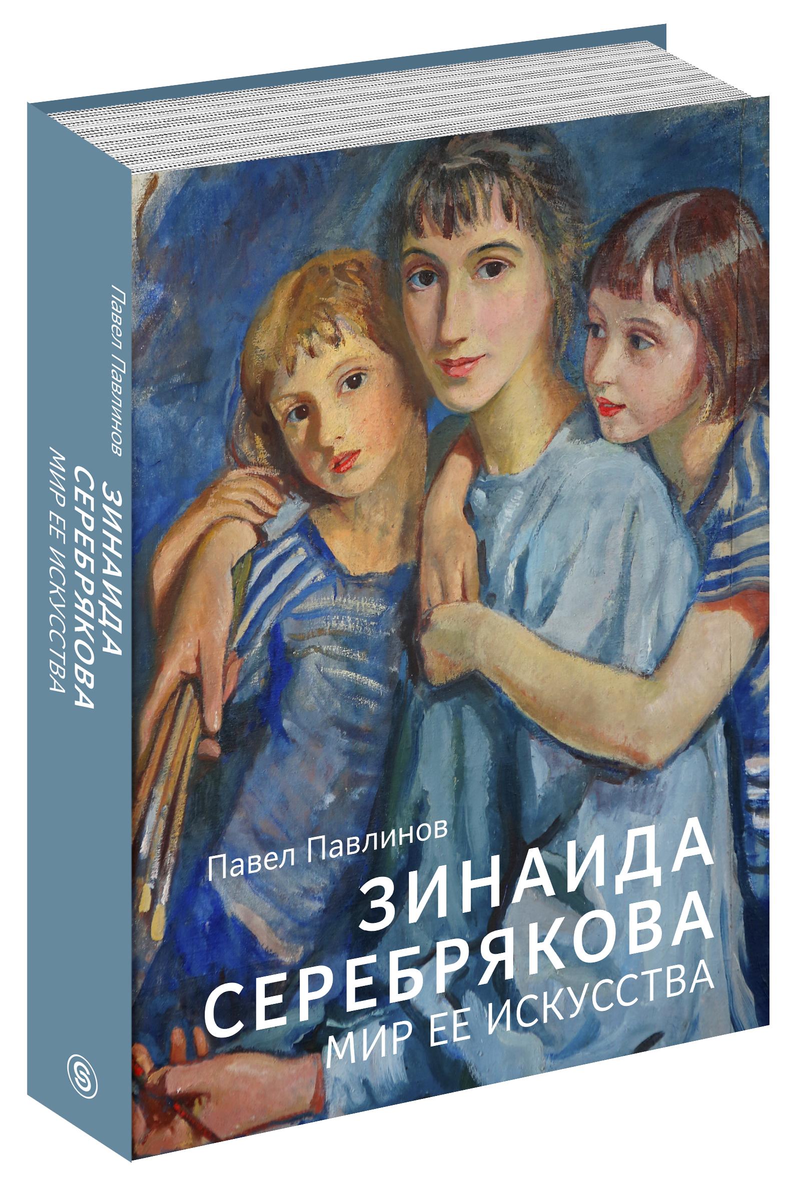 Павел Павлинов Зинаида Серебрякова. Мир ее искусства