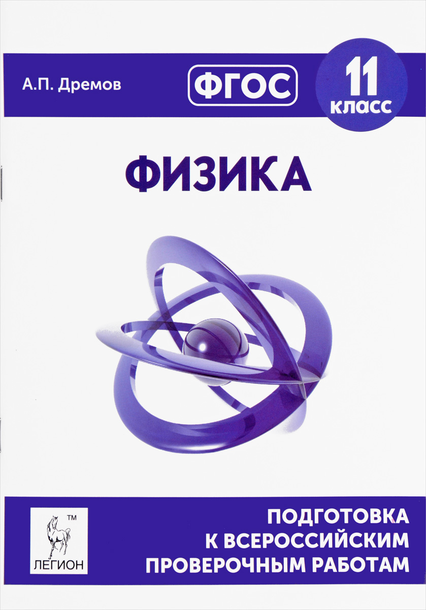 А. П. Дремов Физика. 11 класс. Подготовка к всероссийским проверочным работам